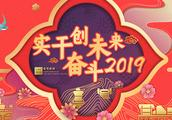 """年会盛典丨""""实干创未来·奋斗2019""""黎明重工开年大吉"""