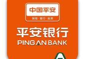 银行信用卡贷款系列(六):平安银行灵用金