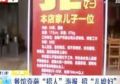 """四川:餐馆奇葩""""招人""""海报,不招服务员招""""儿媳妇"""""""