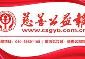 民政部对刘彪慈善基金会作出停止活动六个月的行政处罚
