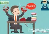 【呈不欺我】开学季电信诈骗、不良校园贷套路多,防范锦囊请收好!