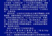 """""""口贷网""""案件最新通报:已刑拘6名涉案犯罪嫌疑人 冻结涉案资金170余万元"""