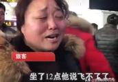 航班临时取消 艺考生妈妈拿着孩子准考证崩溃痛哭