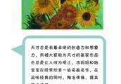 文森特·梵高《向日葵》欣赏