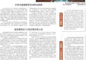 """武汉晚报:武汉今年破获""""套路贷""""案件351起 警方提醒:租房、整容、岗前培训、创业谨防""""变种套路贷"""""""
