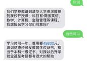 女生遭校园电信诈骗:追不回8.2万,最想知道谁泄露了信息