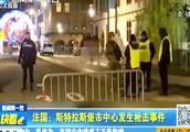 法国圣诞集会发生枪击案,目前已造成4人死亡多人受伤,杀手在逃