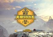虎牙solo王C D组积分榜:RNG战队肥猫位列榜首