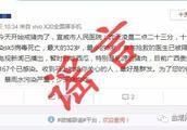网传宣威13名男女感染SK5病毒死亡系谣言