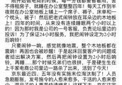 刘强东最新发声:为18万家庭负责不得不做出选择