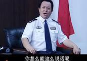 省常委政法委书记当众痛骂市长,这个时候了还包庇罪犯,引发众怒