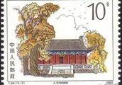 朱文杰:邮票上的黄帝陵