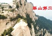 华山这个景点被称为华山第二险,胆子大的才敢上,你去过吗?