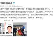 男子发表辱骂因公殉职民警言论 被行政拘留十日