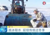延续传统过冬季,俄罗斯雅库特地区零下41℃极寒天气下凿冰取水