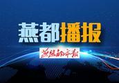河北省安委办严查节后复产复工情况 不具备条件的禁止复产复工