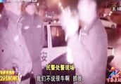 醉酒滋事辱骂民警:你别很牛,抓我!男子被行政拘留10天