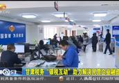 """甘肃税务""""银税互动""""助力解决民营企业融资难"""