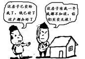 婚姻家庭专题——夫妻一方私自出卖夫妻共同房产另一方怎么办呢?