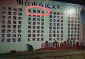 """烟台市民公约宣传牌竟写""""热爱西安"""",官方回应:个人行为"""