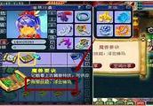 梦幻西游:40万RMB的兽决打错地方了?网友:玩家大脑短路?
