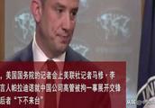 拘押中国高管OK,中国拘押加官员就不行?美媒怒斥:双标!