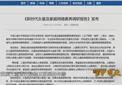央视曝网络性侵儿童案:小学生被胁迫拍裸体视频