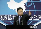 """张亚中参选台湾地区领导人 国台办:愿与""""统派""""加强对话"""