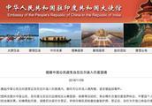 中国公民自尼泊尔误入印度遭拘留 外交部发文提醒