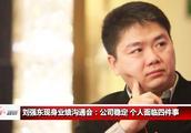 刘强东事件过后,首次发声,京东利润增长百分之两百!