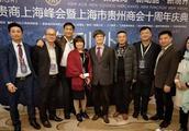 「百年上水专项基金」百年上水助力上海市贵州商会开启贵商新篇章