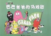 有声绘本:《巴巴爸爸的马戏团》巴巴爸爸经典系列
