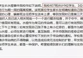 网传福州某小学多名师生感染水痘,家长隐瞒不报?疾控回应来了……