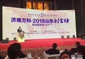 这回滨州厉害了!2018山东创富榜第一第二名都是滨州企业家!