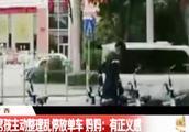 广西一男孩主动整理乱停放单车,妈妈称:平时就很有正义感
