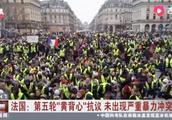 """法国第五轮""""黄背心""""抗议:数万民众再走上街头,与警察发生冲突"""