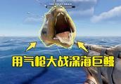 荒岛求生16:在海底发现一艘军用战舰的沉船,竟被深海巨鳗袭击
