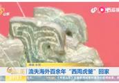 """曾在英国被拍卖的圆明园文物""""西周虎鎣""""回家,入藏国家博物馆"""