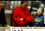 北京一男子冲进餐厅后厨抢菜刀要砍人,火气真大!