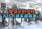 很多健身房接连倒闭,为什么健身房的经营越来越艰难了?