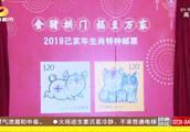 2019年是猪年,生肖邮票·猪票首发,集邮爱好者可要行动了