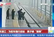 春运将至赶车风波不断!广东男子强行闯闸门进站,被抓后态度恶劣