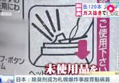 最新进展!100多罐除臭剂或为札幌爆炸事故罪魁祸首