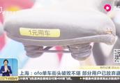 上海:ofo单车街头破败不堪,部分用户已放弃退款