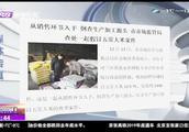 哈尔滨市场监管局查处一起假冒五常大米案,扣押大米12.5吨