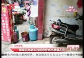 王家村电动车违规停放充电屡禁不止!曾引发悲剧:造成4死13伤