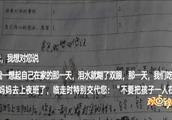 """缺失的亲情!湖南弑母案男孩曾写文章:""""爸爸少打麻将吧"""