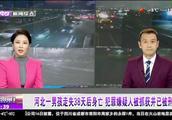 河北10岁男孩走失38天后身亡,犯罪嫌疑人被抓获并已被刑拘