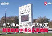 出于嫉妒?中国博士留学生连续投毒杀同胞,致其肝脏严重受损!