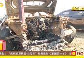 宝马轿车莫名自燃,车主损失惨重,索要赔偿却遭遇难题